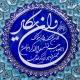 فروش تابلوی هنری صنایع دستی اصفهان هنر