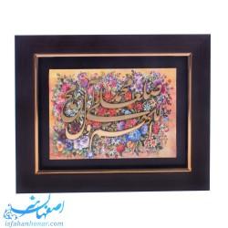 تابلوی دیواری مذهبی - هدیه شماره 1